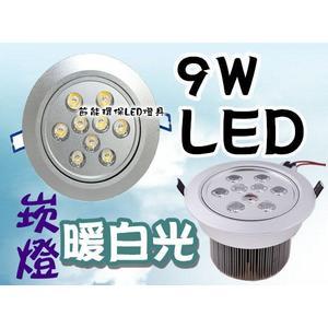 led崁燈尺寸外型13.8cm 高度7cm 9瓦崁燈  2入起定每入594 (暖白光)