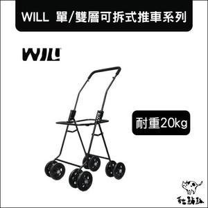 免運:貓點點寵舖:WILL〔單/雙層可拆式推車系列,車架〕1920元 [只能適用WILL包包]