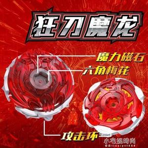 戰鬥陀螺 陀螺玩具狂刀魔龍磁力磁碟對戰磁吸戰斗盤魔幻磁鐵陀螺  【快速出貨】