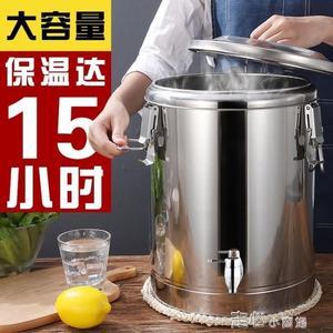 奶茶桶304不銹鋼保溫桶超長商用飯桶大容量豆漿奶茶開水冰桶家用帶龍頭YJT 『獨家』流行館