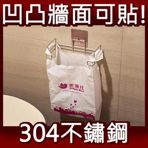 垃圾桶 塑膠袋掛架 304不鏽鋼無痕掛勾 易立家生活館 舒適家企業社 廚房廚餘收納架