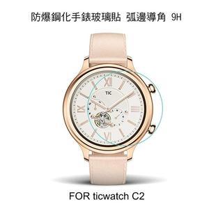 ☆愛思摩比☆Ticwatch C2 手錶鋼化玻璃貼 硬度 高硬度 高清晰 高透光 9H