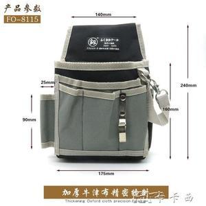 工具包 日本福岡工具電工專用腰包帆布多功能加厚維修小型單肩袋 卡卡西