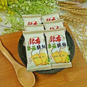 銀杏蕈菇脆餅 600g(40入)【2019102700013】(馬來西亞零食)