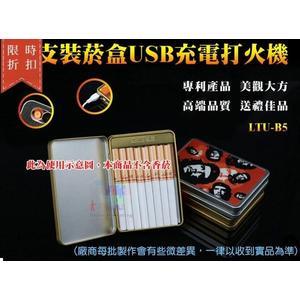 【尋寶趣】16支裝菸盒USB充電打火機 電子點菸器 防風 香煙盒點煙器 媲美 zippo 手捲煙  LTU-B5