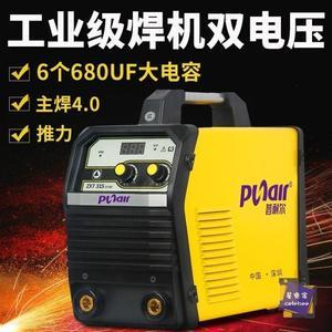 電焊機 ZX7-315電焊機220v 380v兩用全自動家用小型全銅工業級焊機T
