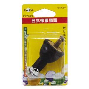 《鉦泰生活館》日式橡膠插頭 P-PP-3028