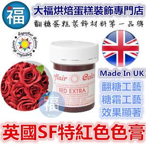 英國Sugarflair色膏【特紅色】 僅蛋糕工藝裝飾使用 Wilton惠爾通非食用色素蛋白粉泰勒粉翻糖