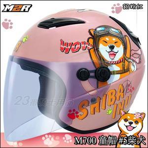 M2R 兒童安全帽   23番 M2R M700童帽 #5 柴犬 銀粉紅 半罩 小朋友安全帽 內襯全可拆