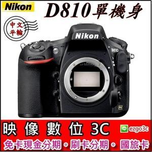 《映像數位》Nikon D810單機身【中文平輸】【套餐全配】***