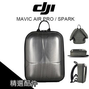 DJI MAVIC PRO 鉑金版 AIR SPARK 收納包 後背包 收納盒 龜殼包 硬殼 拉絲【AUT011】