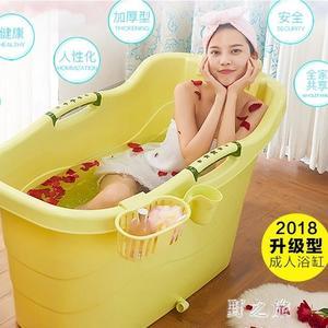成人折疊浴桶 加厚塑料成人浴桶超大號家用洗澡桶大人沐浴缸浴盆泡澡桶折疊 CP6424【野之旅】