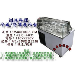 沙拉吧冰箱/刨冰料理展示台/冷藏料理展示台/沙拉吧工作台/沙拉吧冰箱/沙拉吧/大金
