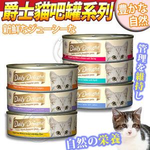 【培菓平價寵物網】 爵士貓吧》Pure真愛鮮肉餐主食貓罐頭系列80g/罐