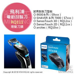 【配件王】日本代購 飛利浦 RQ111 刮鬍刀 理髮器刀頭 5段 適用9000、7000、RQ12系列