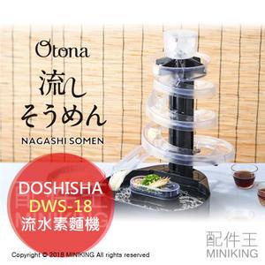 日本代購 空運 DOSHISHA DWS-18 滑水道 大人的流水素麵機 流水麵機 涼麵 沾麵 夏日親子同樂