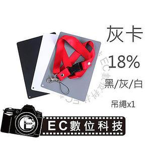 【EC數位】 標準測光用 灰板 專業攝影 白平衡校正18% 灰卡 黑卡 白卡  三合一 &