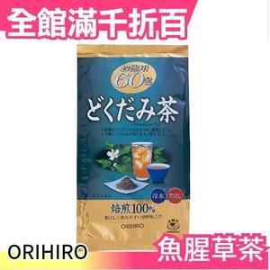 日本 ORIHIRO 超值60包 魚腥草茶 健康 沖泡 飲品 冬季飲品【小福部屋】