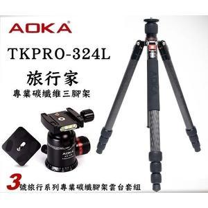 AOKA TK-PRO 324L + KK44s 腳架雲台套組 197公分高 8X層碳纖 三腳架 給您最專業的推薦選選擇