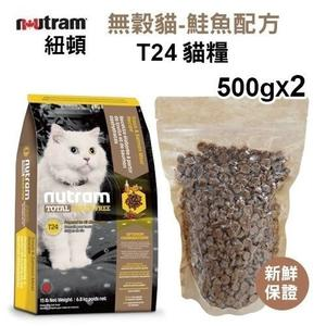 *KING WANG*【2包組】紐頓 無穀全能-貓糧T24鮭魚配方500g【分裝體驗包(真空包)】