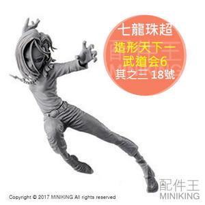 【配件王】預購 日本景品 七龍珠超 SCultures BIG 造形天下一武道会6 其之三 18號 特別色 原型 全兩種