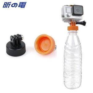 【世明國際】gopro小蟻山狗運動相機自拍杆 底座支架 礦泉水瓶蓋 轉接頭浮力棒