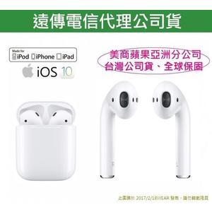 全球保固【Apple 蘋果原廠盒裝】AirPods 無線藍牙耳機 iPhoneXS Max iPhone8 iPhoneXS iPhoneXR【神腦代理】