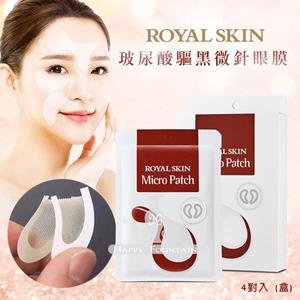 韓國ROYAL SKIN玻尿酸驅黑微針眼膜 (盒)