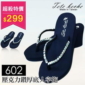 Tete Beche 壓克力鑽厚底人字拖 100%正品│舒適好穿《拖鞋/夾腳拖/女拖/海灘鞋》