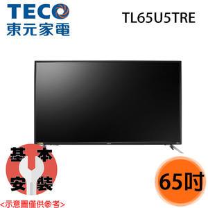 【TECO東元】65吋 4K智慧聯網液晶電視 TL65U5TRE 送貨到府+基本安裝