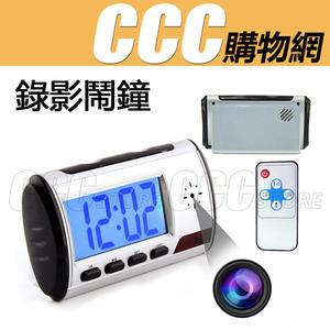 錄影鬧鐘 微型攝影機 針孔攝影機