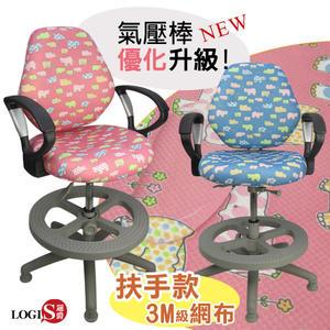 *邏爵*SS100D守護 ! 升級款守習扶手兒童椅 二色 /成長椅/學習椅 /課桌椅(2色) SGS/LGA測試認證