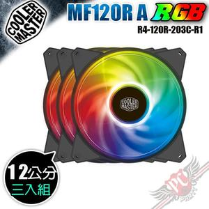 [ PC PARTY ] Cooler Master MasterFan MF120R A RGB 12公分 風扇 三入裝