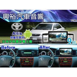 【專車專款】01~07年TOYOTA  ALTIS專用9吋觸控螢幕安卓多媒體主機*藍芽+導航+安卓*無碟四核心