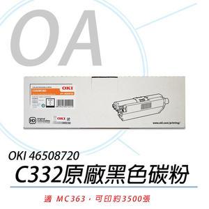 【高士資訊】OKI 46508720 C332 / MC363 原廠 黑色 高容量 碳粉匣 3.5K