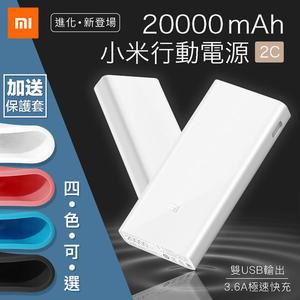 【A0105】《台灣小米公司貨!送保護套》小米行動電源 20000mAh 小米行動電源2C 小米電源