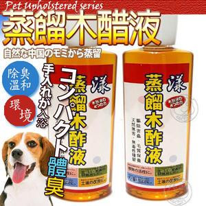【 zoo寵物商城 】日本純天然蒸餾木醋液‧250ml純天然製│泡澡│清潔│除臭