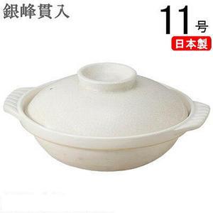 日本陶瓷【萬古燒】銀峰 墨貫入 11號 陶鍋 土鍋 砂鍋 日本製陶瓷