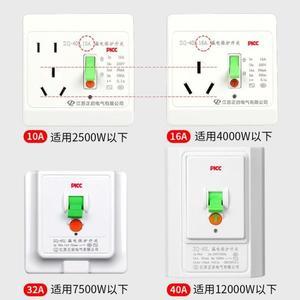 10/16A空調熱水器插頭漏電保護器空氣開關漏保家用86型插座斷路器 MKS薇薇