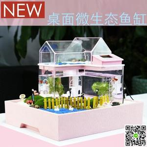 創意小魚缸迷你辦公室魚缸小型水族箱生態魚缸懶人魚缸熱帶魚魚缸 MKS年終狂歡