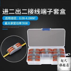 電線連接器 快速接線端子電線連接器快速接頭PCT-222二進二出10只盒裝-快速出貨