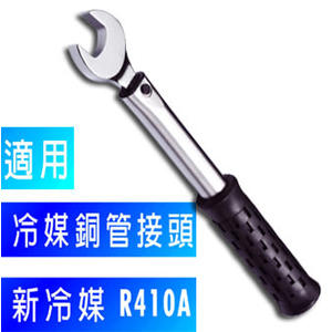 """新冷媒R410A專用 開口定扭扳手 固定扭力扭矩扳手22mm(3/8"""")42Nm ★冷氣冷媒銅管接頭專用"""