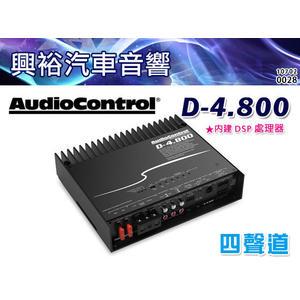 【AudioControl】四聲道擴大器內建DSP大功率 D-4.800*公司貨