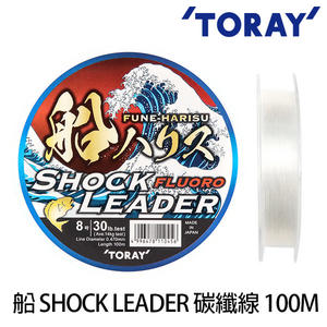 漁拓釣具 TORAY 船 ハリス SHOCK LEADER 100M #14號 (碳纖線)