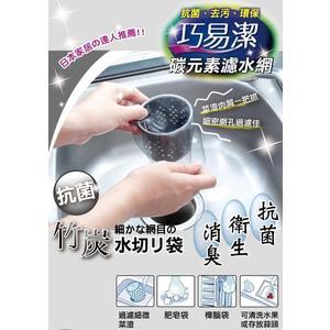 巧易潔碳元素濾水網 K7159 /抗菌/便利/環保/菜渣過濾/竹炭/去味/肥皂袋(60枚入)