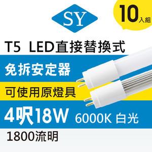 【SY 聲億】T5LED燈管 直接替換式 4呎18W T5LED燈管 (免拆卸安定器) 10入 全館免運
