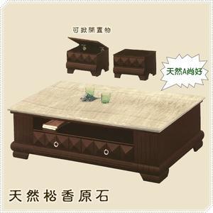 【水晶晶家具/傢俱首選】CX9540-1 水立方胡桃150cm天然松香黃原石面雙抽超大茶几~~附收納椅*2