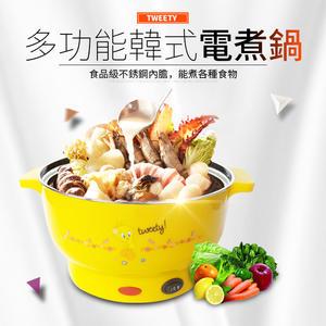 【集】Tweety 多功能電煮鍋 2公升 (304不鏽鋼 SGS認證) TW-022