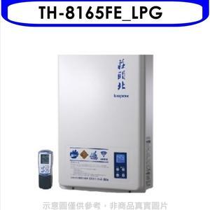 (含標準安裝)莊頭北【TH-8165FE_LPG】16公升數位式恆溫強制排氣(與TH-8165FE同款)熱水器桶裝瓦斯