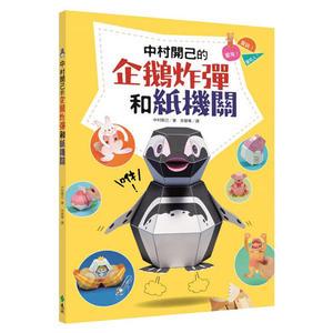 《中村開己的企鵝炸彈和紙機關》